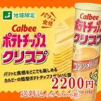 【送料込】地域限定発売 カルビー ポテトチップクリスプ コンソメ Lサイズ×6【常】