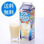 北海道地元ジュース ソフトカツゲン 1000ml 3本セット 送料無料<br>雪印メグミルク ご当地 ドリンク