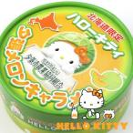 【北海道限定】ハローキティ 夕張メロンキャラメル【ご当地キティ】