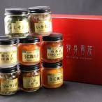 独身貴族 送料無料 生珍味 8本 詰め合わせ ギフト 北海道 お土産 生珍味 いか塩辛など8種【冷】