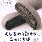 釧路銘菓  くしろの街からこんにちは 8個入 チョコレートとラズベリーの洋風まんじゅう ホワイトデー