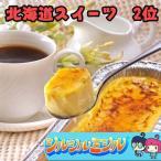 みれい菓 札幌カタラーナ(プレーン)Lサイズ ホワイトデー