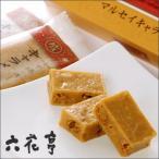六花亭 マルセイキャラメル 6袋 北海道 お土産 ギフト プレゼント 【冷】