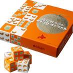 donan 富良野メロン サイコロキャラメル 5本 ギフト プレゼント ふらの 北海道お土産 お菓子