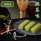 石屋製菓 美冬 抹茶 6個入  ギフト 人気 ishiya