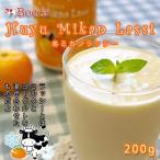 牧家 冬みかんラッシー 200g<br>北海道土産 人気 デザート スイーツ お取り寄せ<br>