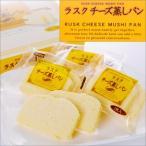 日糧 ラスクチーズ蒸しパン 8袋入 【北海道お土産】