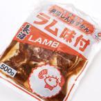 秘密のケンミンショーで北海道特集! 長沼じんぎすかん ラム味付き 500g 〔味付ジンギスカン〕バーベキュー【凍】