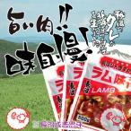 ジンギスカン 送料無料 ラム肉 長沼ジンギスカン(味付き)セット 500×3