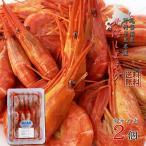 特別割引送料500円 尾岱沼産 北海しまえび 約500g×2個【凍】 北海道の旬!