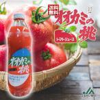 北海道限定 オオカミの桃 トマトジュース 1L 冷凍物との同梱不可