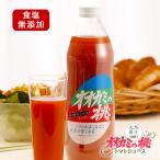 無塩タイプ 令和3年新物! オオカミの桃 トマトジュース 1L×6本(1ケース) 送料無料 北海道 ご当地 ドリンク 食塩無添加