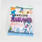 ゾンベアー ラーメン ポンコツ味(とんこつ) /  熟成乾燥麺 1食スープ入り 北海道 お土産