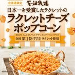花畑牧場 濃厚チーズポップコーン ラクレット 北海道お土産 ホワイトデー