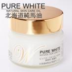【北海道純馬油本舗】PURE WHITE ピュアホワイト 100g