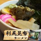 利尻昆布ラーメン 塩味・漁協 10食セット 送料無料
