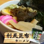 利尻昆布ラーメン(醤油・栄屋) 10食セット 送料割引