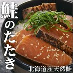 鮭の背肉を独自性法によりよりおいしくしました<br>