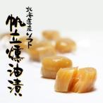 北海道産 ソフト貝柱燻油漬(燻製ほたてのオリーブオイル漬け) 60g