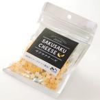SAKUSAKU CHEESE サクサクチーズ 25g north product ふたみ青果(株)北海道釧路大楽毛産 乾燥チーズ お酒 おつまみ
