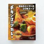 北海道札幌スープカレー SAMA チキンスープカレー