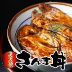 さんま丼 近海食品 サンマ 1枚<br>北海道お土産 北海道物産展 人気 サンマ丼<br>