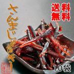 送料無料 釧路漁協 さんまじゃあきー 40g 10袋セット サンマ 秋刀魚 ジャーキー おつまみ
