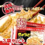 送料無料 さっぽろ みよしのぎょうざ 3個セット 特製たれ入り 冷北海道 札幌 餃子 到着後お早めにお召し上がり下さい