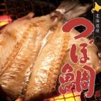 其它 - 北海道 釧路笹谷  釧路 釧之助 つぼ鯛 一夜干し