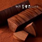 バウムクーヘン ショコラ 三方六  しょこら 柳月 ハロウィン