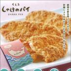 ぷちどーる くしろ しゃけのパイ 8枚入り 北海道 お土産 ギフト お歳暮 敬老の日