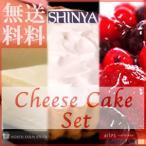 送料無料   チーズケーキ  食べ比べ セット(ふ...