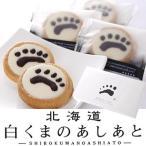 北海道 白くまのあしあと あしあとタルトクッキー