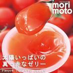 太陽いっぱいの真っ赤なゼリー もりもと フルーツトマトゼリー ミニカップ3個入 ホワイトデー