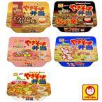 マルちゃん やきそば弁当 5種セット  東洋水産