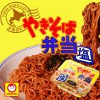 【マルちゃん】やきそば弁当 塩味 やき弁 【東洋水産】【常】