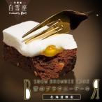 北海道限定 雪のブラウニーケーキ 8個入 / シュガーバターの木 ギフト 洋菓子 焼き菓子 白雪座 銀座 銀のぶどう ホワイトデー