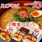 【割引送料込】 一幻(いちげん)食べ比べセット (