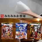 【割引送料込み】つらら 北海道 オホーツクの塩ラーメン &味噌ラーメン & 鮭節とんこつラーメン 乾燥麺 1食入 × 各5個セット(計15食)