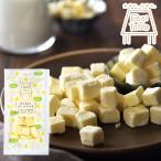 丘のおかし ダイスミルク 40g 美瑛選果 びえいテーブル フリーズドライ 北海道お土産 れん乳