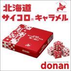 【道南食品-donan-】 北海道サイコロキャラメル 2粒入×5個(5本入り)