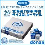 【道南食品-donan-】 北海道179市町村サイコロキャラメル 2粒入×5個(5本入り)【常】【北海道限定】
