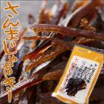 釧路漁協 さんまじゃあきー (秋刀魚ジャーキー) 40g さんまジャーキー さんまじゃぁきー