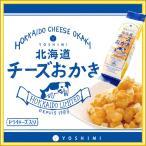 ヨシミ 北海道 チーズおかき 北海道限定 ドライチーズ入り パックタイプ【yoshimi・札幌おかき】