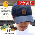 【ワケありアウトレット】カーハート キャップ メンズ carhartt 帽子 レディース キャップ ブランド