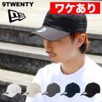 【ワケありアウトレット】ニューエラ キャップ 無地 9TWENTY NEW ERA 帽子 ローキャップ メンズ ブランド