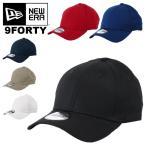 ニューエラ キャップ 無地 メンズ 9FORTY NEW ERA 帽子