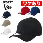 【ワケありアウトレット】ニューエラ キャップ 無地 メンズ 9FORTY NEW ERA 帽子