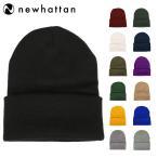 ニューハッタン ニット帽 ニットキャップ 無地 NewHattan