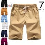ショートパンツ ハーフパンツ メンズ 短パン ボトムス ショーツ イージーパンツ 涼しい 夏 サマー 無地 スウェット 半ズボン